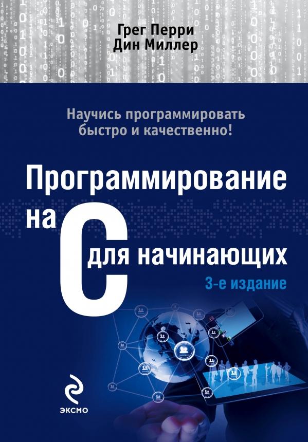 Программирование на C для начинающих. 3-е издание Перри Г., Миллер Д.
