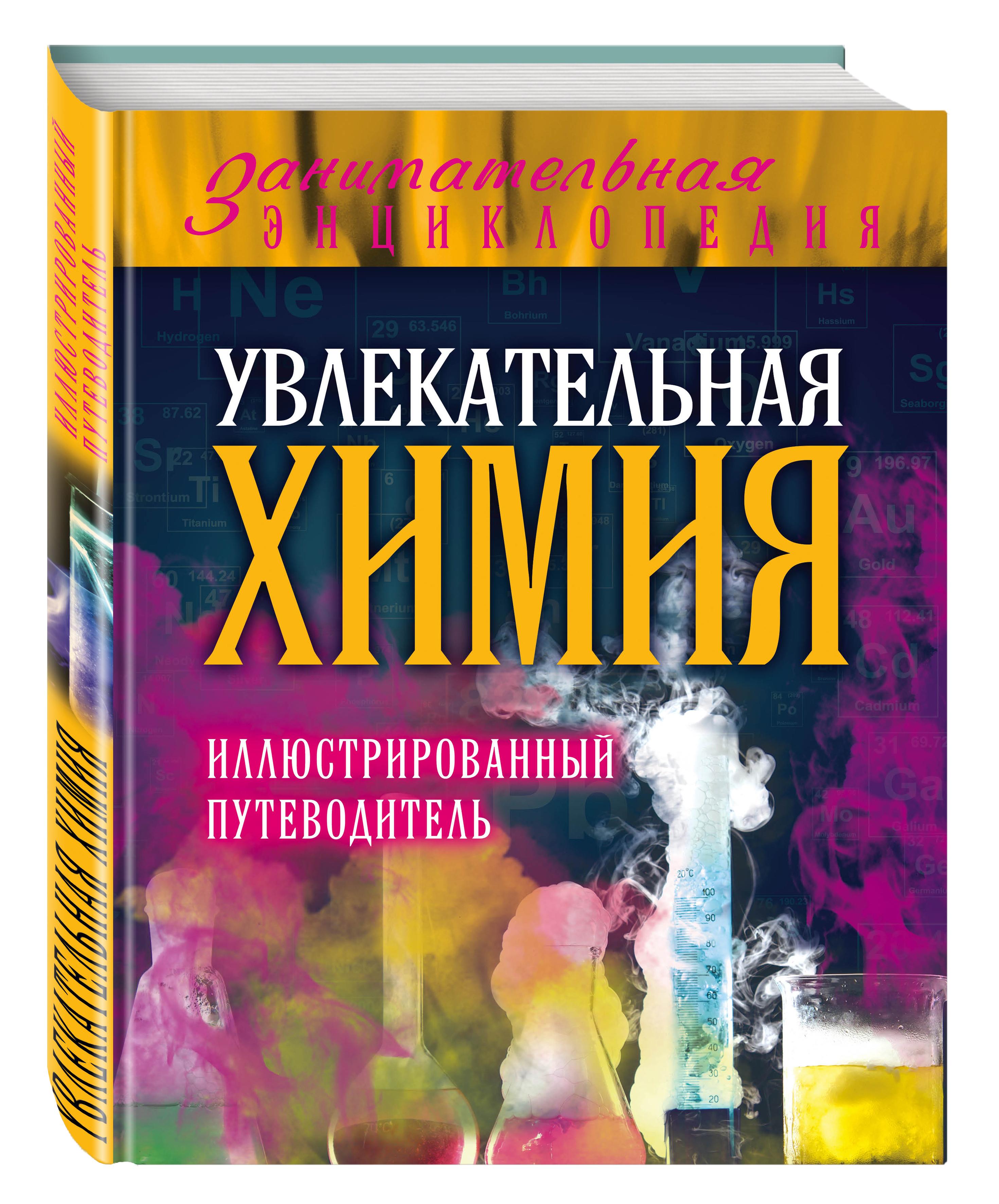 Увлекательная химия: иллюстрированный путеводитель ( Ковзун Д.Ю., Добрыня Ю.М., Авласенко Г.П.  )