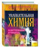 Ковзун Д.Ю., Добрыня Ю.М., Авласенко Г.П. - Увлекательная химия: иллюстрированный путеводитель' обложка книги