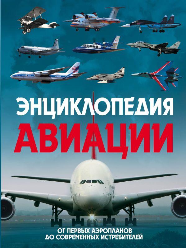 Авиация книга скачать