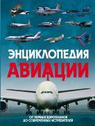 Толкачев А.Н., Пуков В.Н. - Энциклопедия авиации. 2-е издание' обложка книги