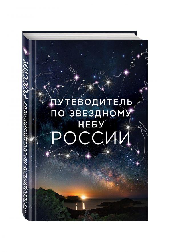 Путеводитель по звездному небу России Позднякова И.Ю., Катникова И.С.