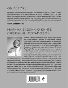 Обложка сзади Три ключа к женскому счастью Снежанна Потапова