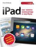 iPad как замена компьютеру и ноутбуку от ЭКСМО
