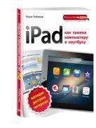 Янбеков Р.М. - iPad как замена компьютеру и ноутбуку' обложка книги