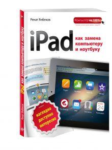 Янбеков Р.М. - iPad как замена компьютеру и ноутбуку обложка книги