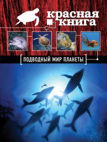 Скалдина О.В. - Красная книга. Подводный мир планеты обложка книги