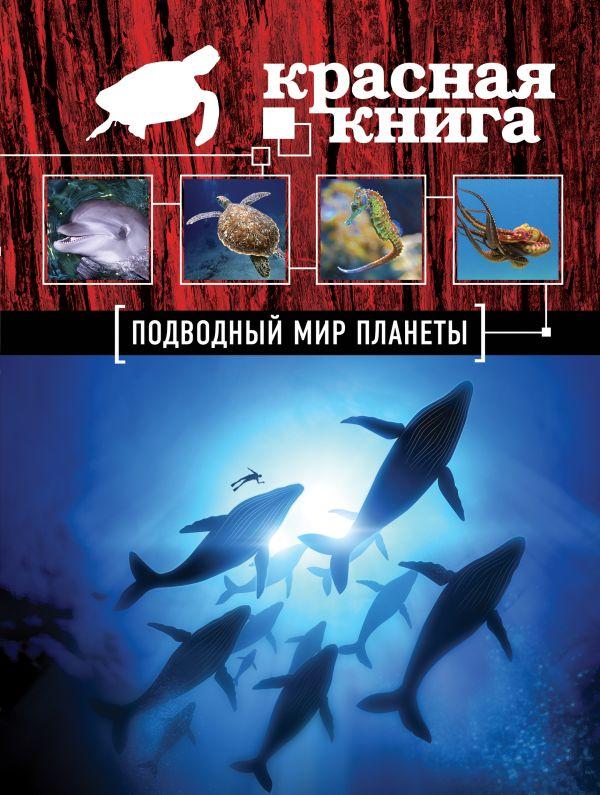 Красная книга. Подводный мир планеты Скалдина О.В.