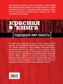 Обложка сзади Красная книга. Подводный мир планеты Оксана Скалдина