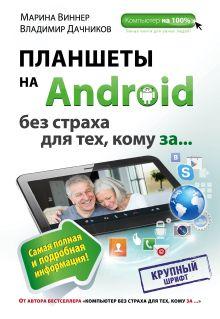 Виннер М., Дачников В.В. - Планшеты на Android без страха для тех, кому за... обложка книги