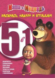 Анимаккорд, Маша и Медведь - Маша и Медведь. РНО 5-1 № 1402. Раскрась, наклей и отгадай! 5 в 1. обложка книги