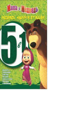 Анимаккорд, Маша и Медведь - Маша и Медведь. РНО 5-1 № 1401. Раскрась, наклей и отгадай! 5 в 1. обложка книги