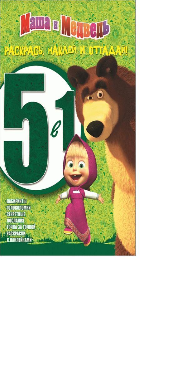Маша и Медведь. РНО 5-1 № 1401. Раскрась, наклей и отгадай! 5 в 1. Анимаккорд, Маша и Медведь