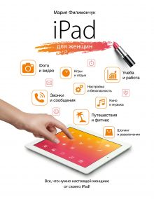 Филимончук М.З. - iPad для женщин обложка книги
