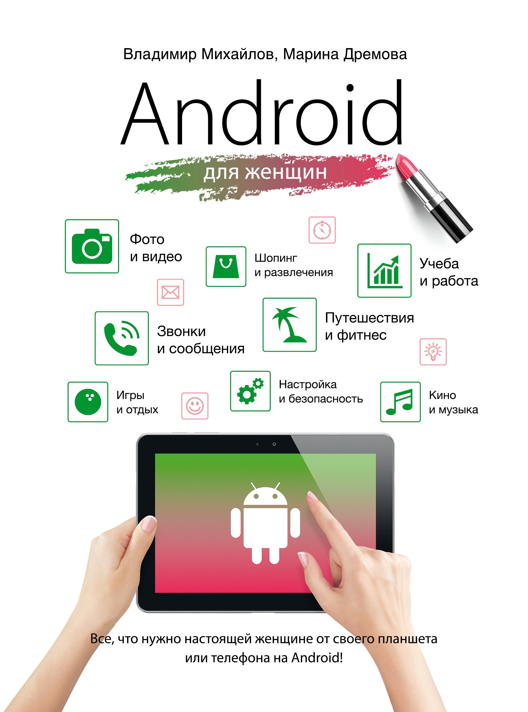 Михайлов В.В., Дремова М.С. Android для женщин планшет