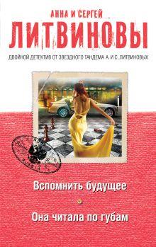 Литвинова А.В., Литвинов С.В. - Вспомнить будущее. Она читала по губам обложка книги