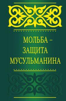 - Мольба - защита мусульманина обложка книги