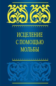 - Исцеление с помощью мольбы обложка книги