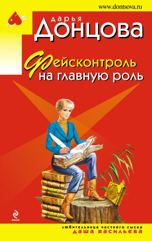 Фейсконтроль на главную роль Донцова Д.А.