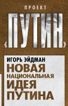 Эйдман И.В. - Новая национальная идея Путина' обложка книги
