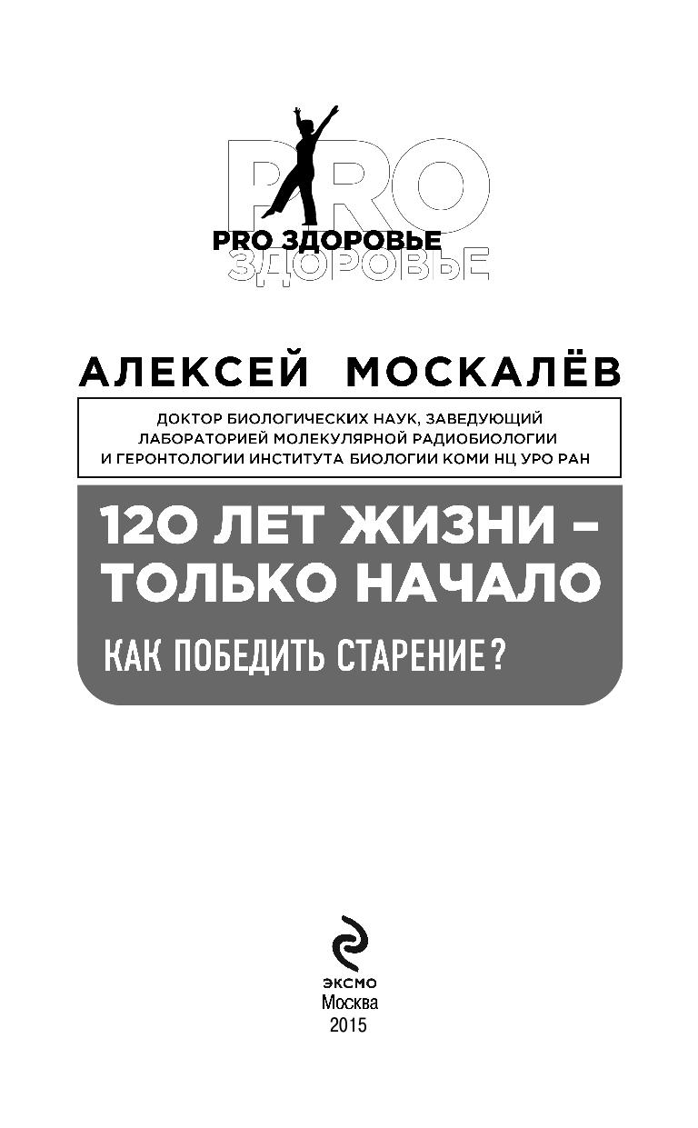 МОСКАЛЕВ 120 ЛЕТ ЖИЗНИ СКАЧАТЬ БЕСПЛАТНО