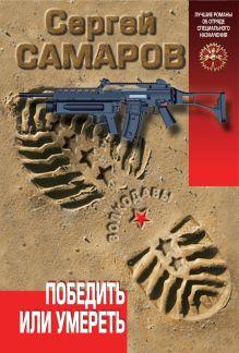 Самаров С.В. - Победить или умереть обложка книги