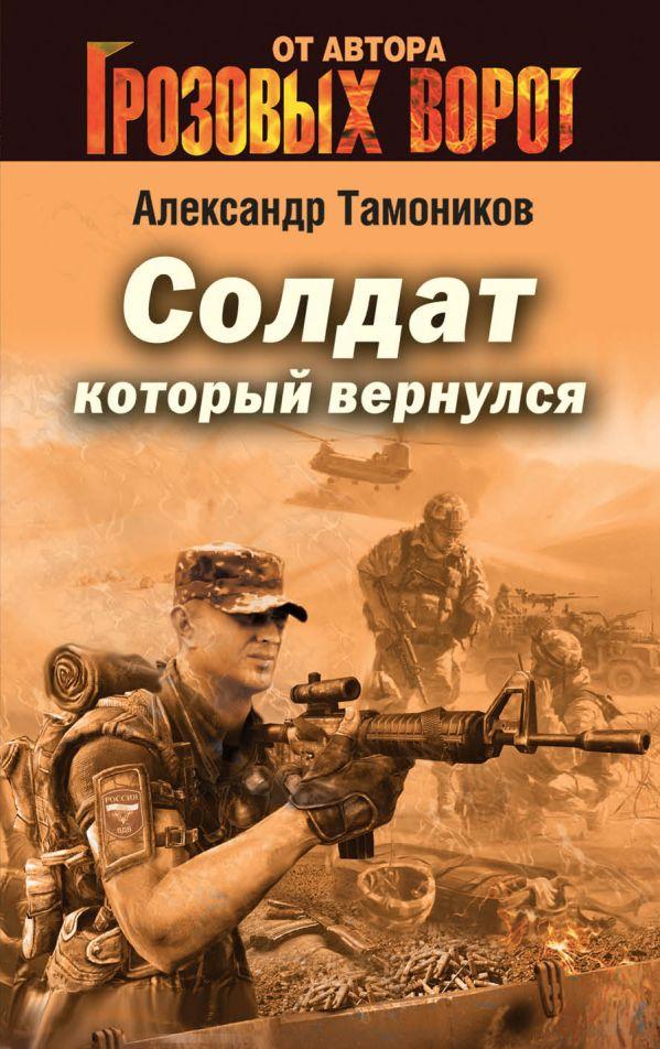 Солдат, который вернулся Тамоников А.А.