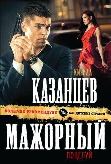 Казанцев К. - Мажорный поцелуй обложка книги