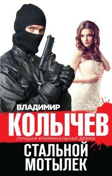 Колычев В.Г. - Стальной мотылек обложка книги