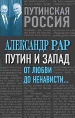 Путин и Запад. От любви до ненависти… Рар А.