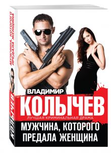 Колычев В.Г. - Мужчина, которого предала женщина обложка книги