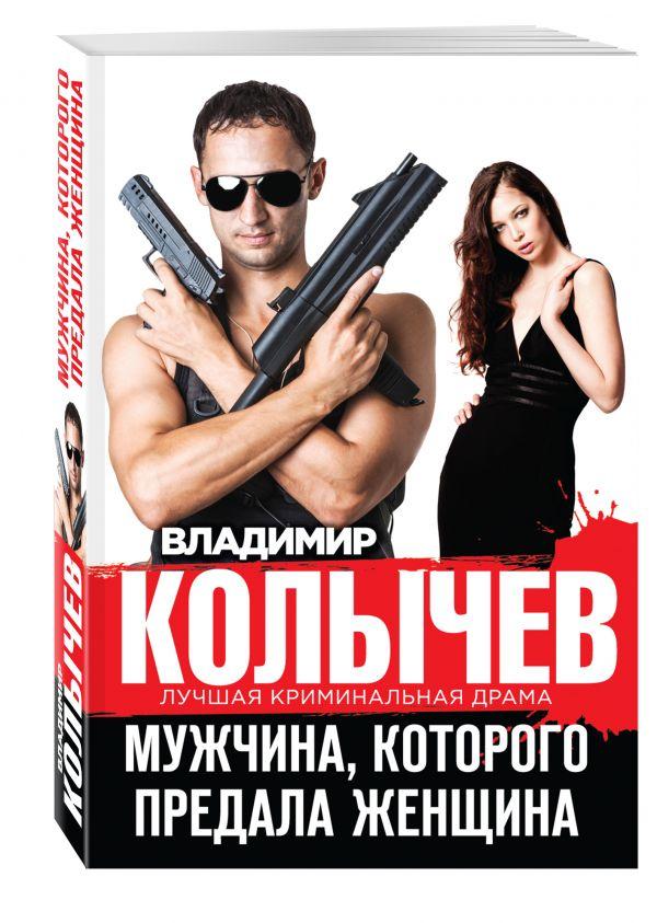 Мужчина, которого предала женщина Колычев В.Г.
