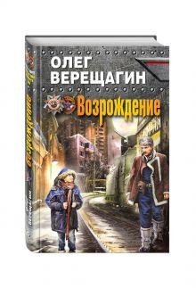 Колычев В.Г. - Джентльмены уже не в моде обложка книги