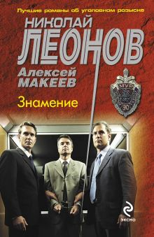 Леонов Н.И., Макеев А.В. - Знамение обложка книги