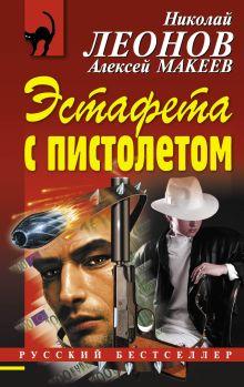 Леонов Н.И., Макеев А.В. - Эстафета с пистолетом обложка книги