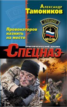 Тамоников А.А. - Провокаторов казнить на месте обложка книги