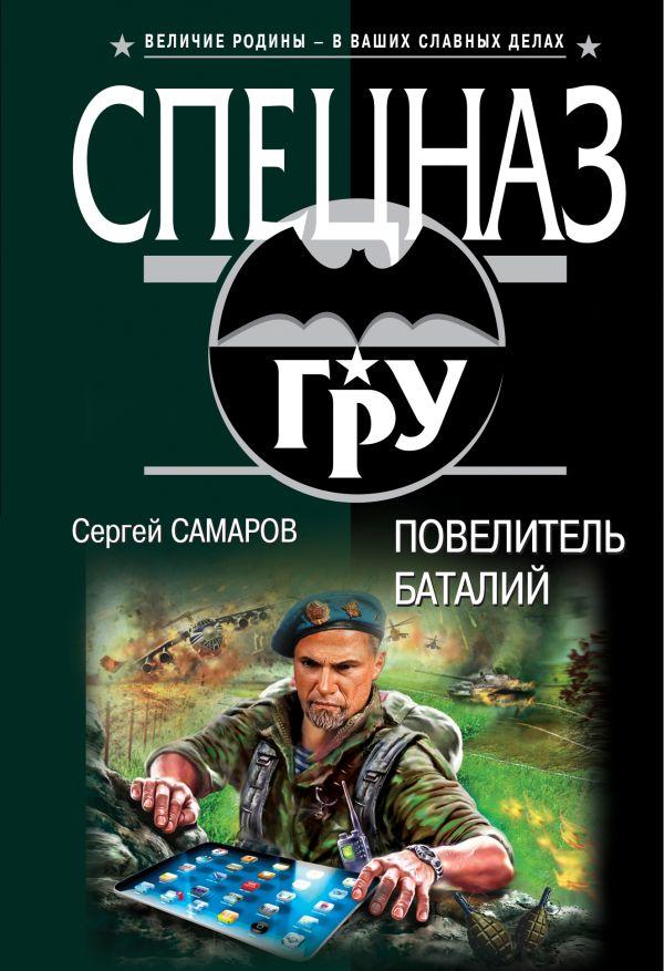 Повелитель баталий Самаров С.В.