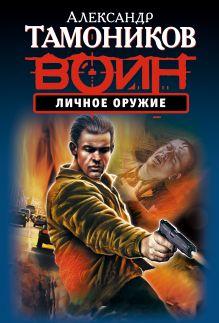 Тамоников А.А. - Личное оружие обложка книги