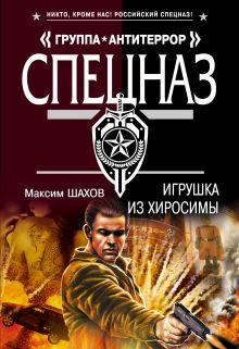 Обложка Игрушка из Хиросимы Максим Шахов