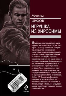 Обложка сзади Игрушка из Хиросимы Максим Шахов