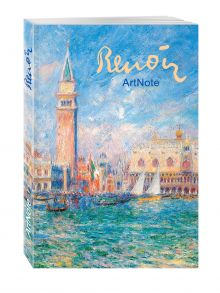 - Ренуар. ArtNote mini. Дворец Дожей в Венеции обложка книги
