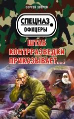 Штаб контрразведки приказывает… Зверев С.И.