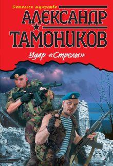 Тамоников А.А. - Удар Стрелы обложка книги