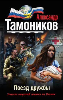 Тамоников А.А. - Поезд дружбы обложка книги