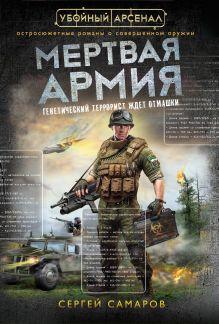 Самаров С.В. - Мертвая армия обложка книги