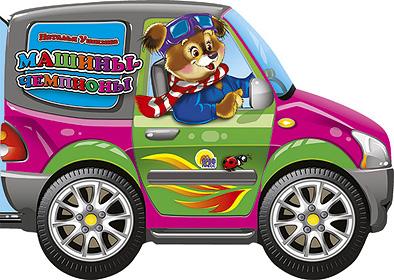 Машины-чемпионы (машины)