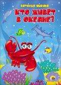 Кто живет в океане? (картонка)