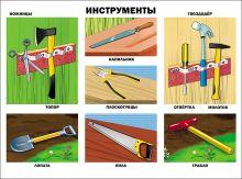 - Инструменты (плакат) обложка книги