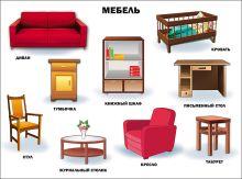 - Мебель (плакат) обложка книги