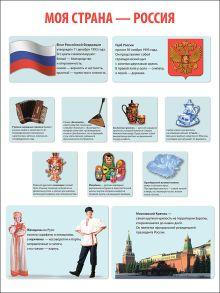 - Моя страна- Россия (плакат) обложка книги